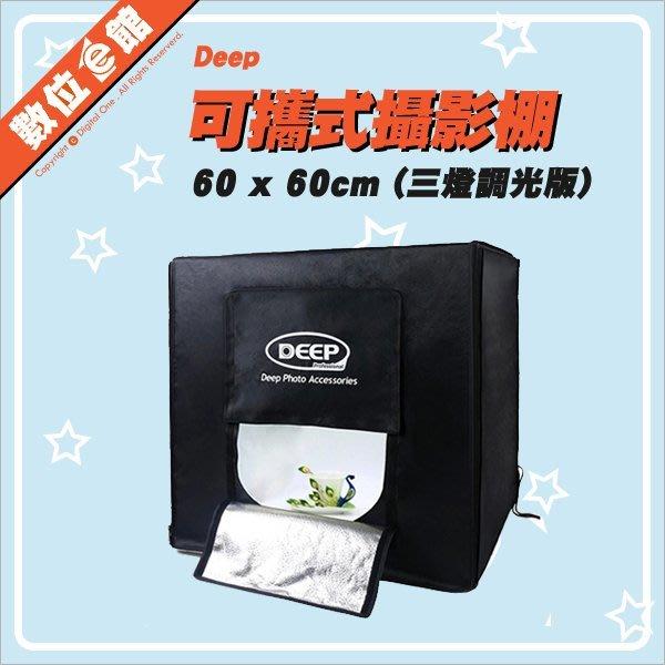 2018新版燈【附背袋+3色背板】DEEP 60*60cm 可攜式攝影棚 柔光箱 LED燈 攝影燈箱 三燈調光版