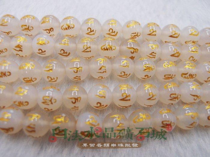 白法水晶礦石城 巴西 天然-白瑪瑙 白玉髓 六字箴言 8mm 礦質 串珠/條珠 首飾材料
