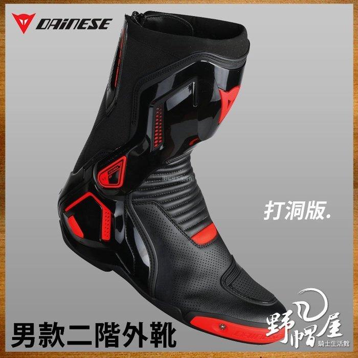 三重《野帽屋》來店再優惠!Dainese 丹尼斯 Course D1 OUT AIR 高筒 車靴 賽車靴 打洞版。黑紅