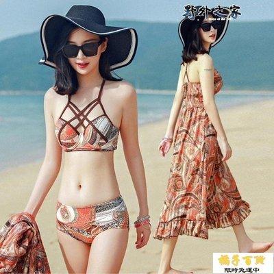 新品 泳衣女三件套沙灘度假性感情侶比基尼遮肚顯瘦韓國溫泉小香風泳裝  DF【橘子百貨】