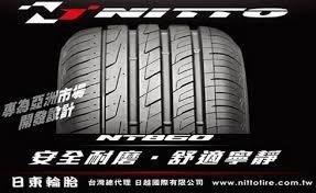 【新竹進發輪胎車業】NITTO日東輪胎 NT860  205/55/16 215-45-17