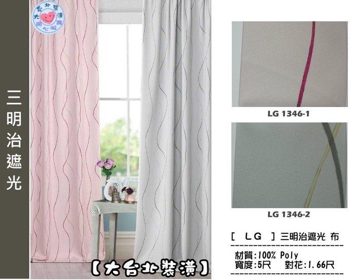 【大台北裝潢】LG三明治遮光窗簾布‧簡單幾何曲線(2色)‧1346