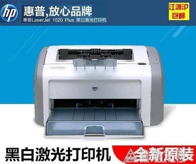 哆啦本鋪 CANON/佳能LBP2900家用辦公新品激光黑白打印機HP1020PLUSA4紙 220V D655