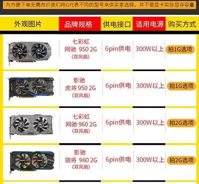 顯卡顯卡全新顯卡拆機影馳GTX950 960 2G 4G獨顯電腦臺式吃雞游戲RX580 8G