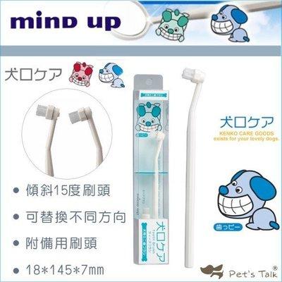 Pet's Talk~日本mind up 犬口ケア 口腔護理狗狗用圓型刷頭牙刷-附備用刷頭
