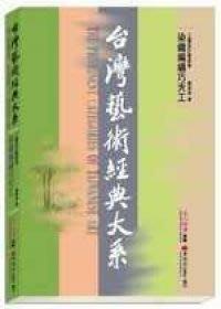 *小貝比的家*藝術家~台灣藝術經典大系 全套24冊