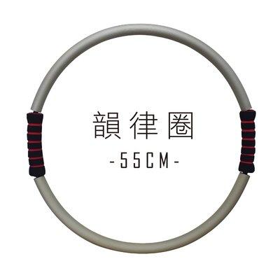 【Treewalker露遊】韻律圈 直徑55cm 台灣製 瘦身圈 瑜珈圈 拉筋 瘦身 健康塑身圈 $99