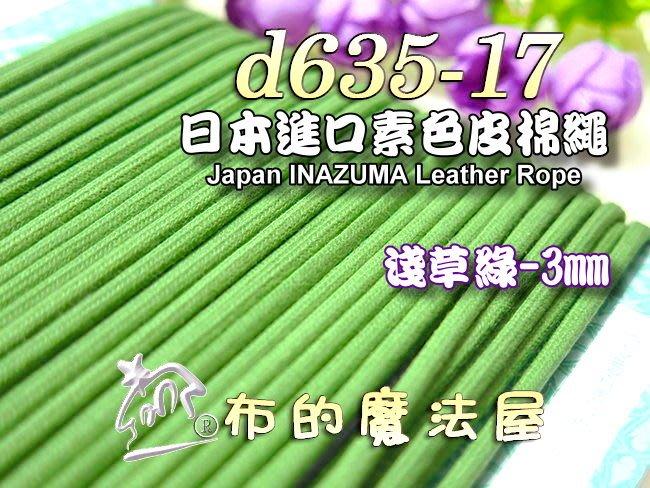 【布的魔法屋】d635-17日本進口淺草綠3mm素色皮棉繩 (日本製仿皮棉繩,束口袋縮口圓包繩.拼布出芽,蠟繩臘繩皮繩)