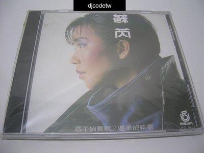 【djcodetw-CD】S1 蘇芮-酒干倘賣嘸/優柔的執著