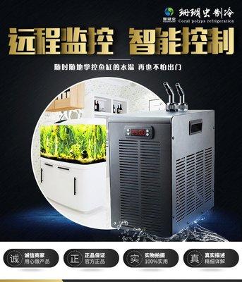免運-台灣出貨160L魚缸冷水機 各式冷水設備 制冷晶片 制冷 機械降溫 魚缸降溫 水草缸 水族降溫器 110V