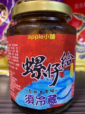 """apple小舖澎湖名產澎湖七美(螺仔給)小菜""""配麵都好吃"""