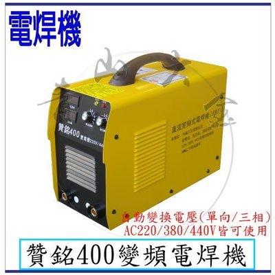 『青山六金』現貨 含稅  贊銘 400A 變頻式電焊機 160~460V 自動變換電壓 400A 電焊機 400型電焊機