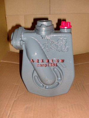 """免運費 台製品 水龍牌 1HP x 1"""" 高速抽水機 陸上型抽水機 自吸式抽水馬達 井水 地下水"""