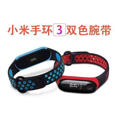 小米手環4 3 腕帶 替換帶  小米4 NFC 双色网洞 手環智慧運動 三代四代 防水個性手錶帶防丟男女潮腕帶