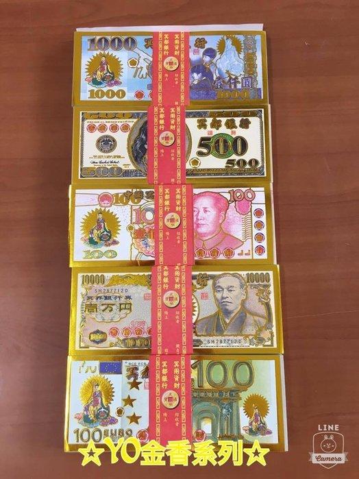 ☆YO金香系列☆冥鈔-五合一 (台幣、美金、人民幣、日幣、歐元)  往生者、祭祖、拜塔皆適用~