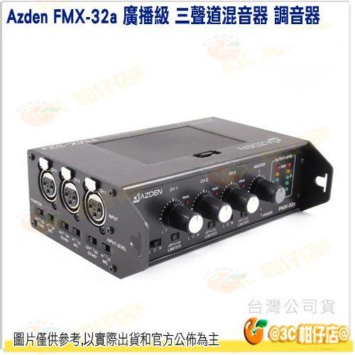 @3C 柑仔店@ Azden FMX-32a 廣播級 三聲道混音器 調音器 公司貨 混音機 調音器 XLR