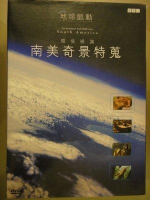 BBC planet earth 地球脈動 環境通識:南美奇景特搜 新北市