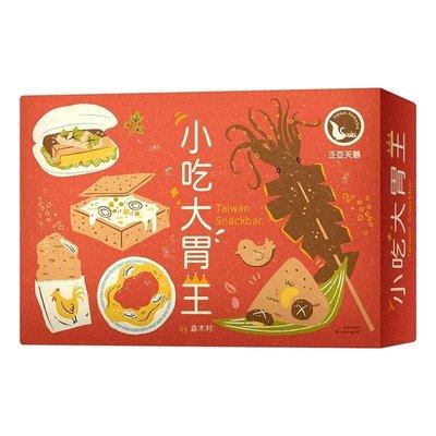 【陽光桌遊】 小吃大胃王 Taiwan Snackbar 繁體中文版 正版桌遊 滿千免運