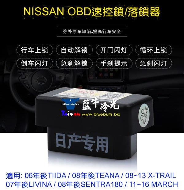 【藍牛冷光】NISSAN OBD 速控鎖 落鎖器 TIIDA TEANA LIVINA X-TRAIL SENTRA