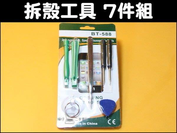【樺仔3C】全新 7件 套裝 拆殼工具組 ◎ 手機 相機 筆電拆機 手機拆殼 工具  電腦 筆電