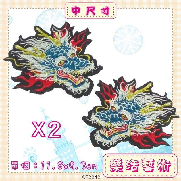 樂活藝術「燙貼布」 ~ 中國風 祥瑞龍頭 刺繡布貼 熨燙貼布 熨斗貼《以一對出貨》《有背膠》【現貨】【AF2242】