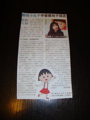小丸子作者 櫻桃子逝世 2018 報紙1張 包平郵 匯豐/轉數快入數