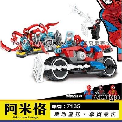 阿米格Amigo│得高7135 蜘蛛人 摩托車救援任務 屠殺 超級英雄 積木 非樂高76113但相容 樂拼07112同款