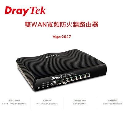 DrayTek 居易 Vigor 2927 頻寬管理 雙WAN口安全防護路由器 VPN防火牆 路由器