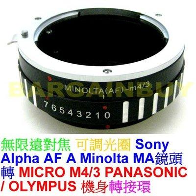 專業級 Sony A MA / Minolta AF 系列鏡頭轉 M 4/3 Micro 4/3 機身鏡頭轉接環可調光圈