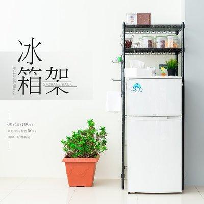 *架式館*輕型60X45X180公分廚房冰箱架(含PP板+掛勾) 鐵力士架/置物架/層架/收納架