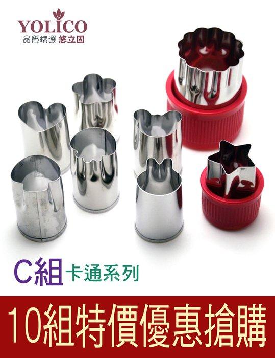 【悠立固】L47C 8PC帶手柄不鏽鋼水果切模 蔬菜切模 餅乾模具 蝴蝶面模具