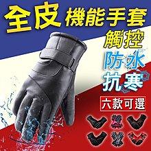 【最強機能!防水抗寒!】機車手套 皮手套 觸控手套 防水防滑防寒騎士哈雷手套工作手套保暖加絨素色男女K70-078