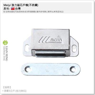 【工具屋】*含稅* Meiyi 強力磁石戶檔(不銹鋼) 戶檔 門檔 門扣 櫥櫃用 門擋 戶檔 磁石拍門器 台灣製