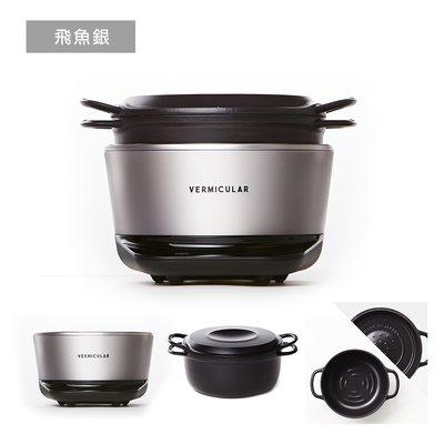 *錦達*【送現金禮劵4000元 公司貨 Vermicular 日本製 IH電子鑄鐵鍋 PH23A-TW】