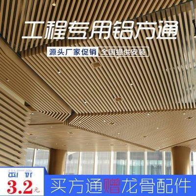 (台灣)U型槽鋁方通定制木紋集成吊頂扣板簡易格柵網格長條鋁合金天花板