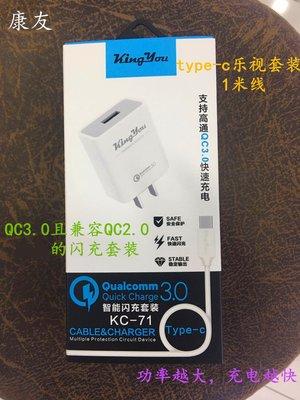 康友樂視數據線充電頭閃充套裝小米、VIVO、華為、樂視、LG手機