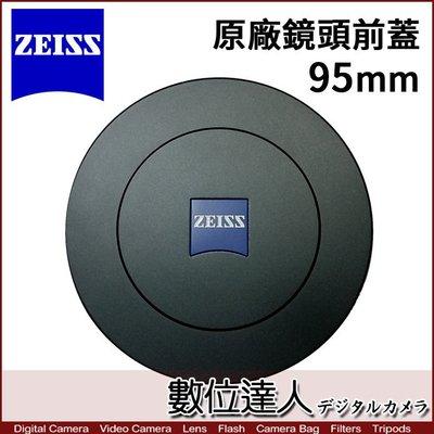 【數位達人】Zeiss 原廠 鏡頭前蓋 95mm 另售 43mm 67mm 72mm 82mm 鏡頭蓋
