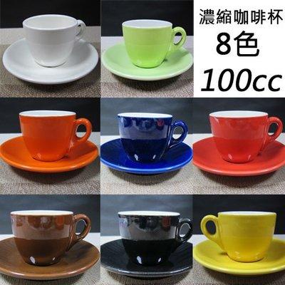【現貨齊全】陶瓷濃縮咖啡杯100cc杯(8色)咖啡杯/黑咖啡/馬克杯 現貨供應中 ~ 【HY-01】