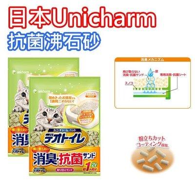 公司貨附發票 日本Unicharm 嬌聯 消臭大師 一月間消臭抗菌2L-沸石砂 雙層貓砂盆/貓砂/超取限下2包