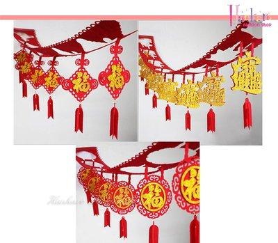 ☆[Hankaro]☆春節系列商品不織布立體吉祥字拉花旗串掛飾