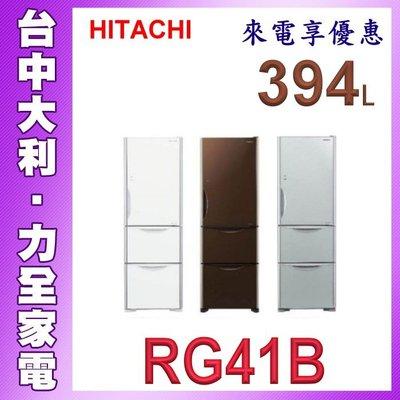 HITACHI 日立冰箱【RG41B】來電便宜 394L三門變頻冰箱【台中大利】