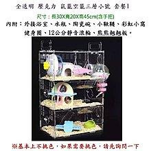 Mango 倉鼠 工作坊→全透明 壓克力 鼠籠空籠三層小號 套餐B