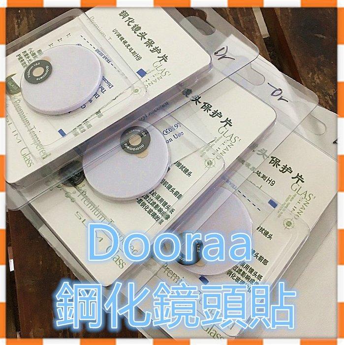 【配件區◎保護貼】Dooraa 鏡頭鋼化保護貼 9H 清晰 鏡頭貼 朵拉 自拍神器 相機 保護貼 亮面