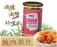 香草豬寶寶細肉鬆(原價每罐$328,特價$300)