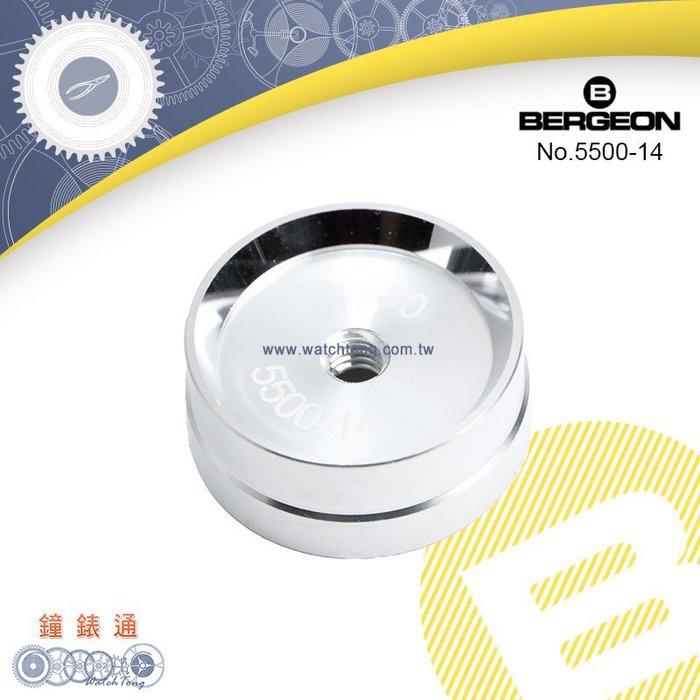 【鐘錶通】B5500-14《瑞士BERGEON》雙面鋁製壓模_31x30mm 單顆 /需搭配壓錶器├壓闔錶蓋工具/鐘錶維