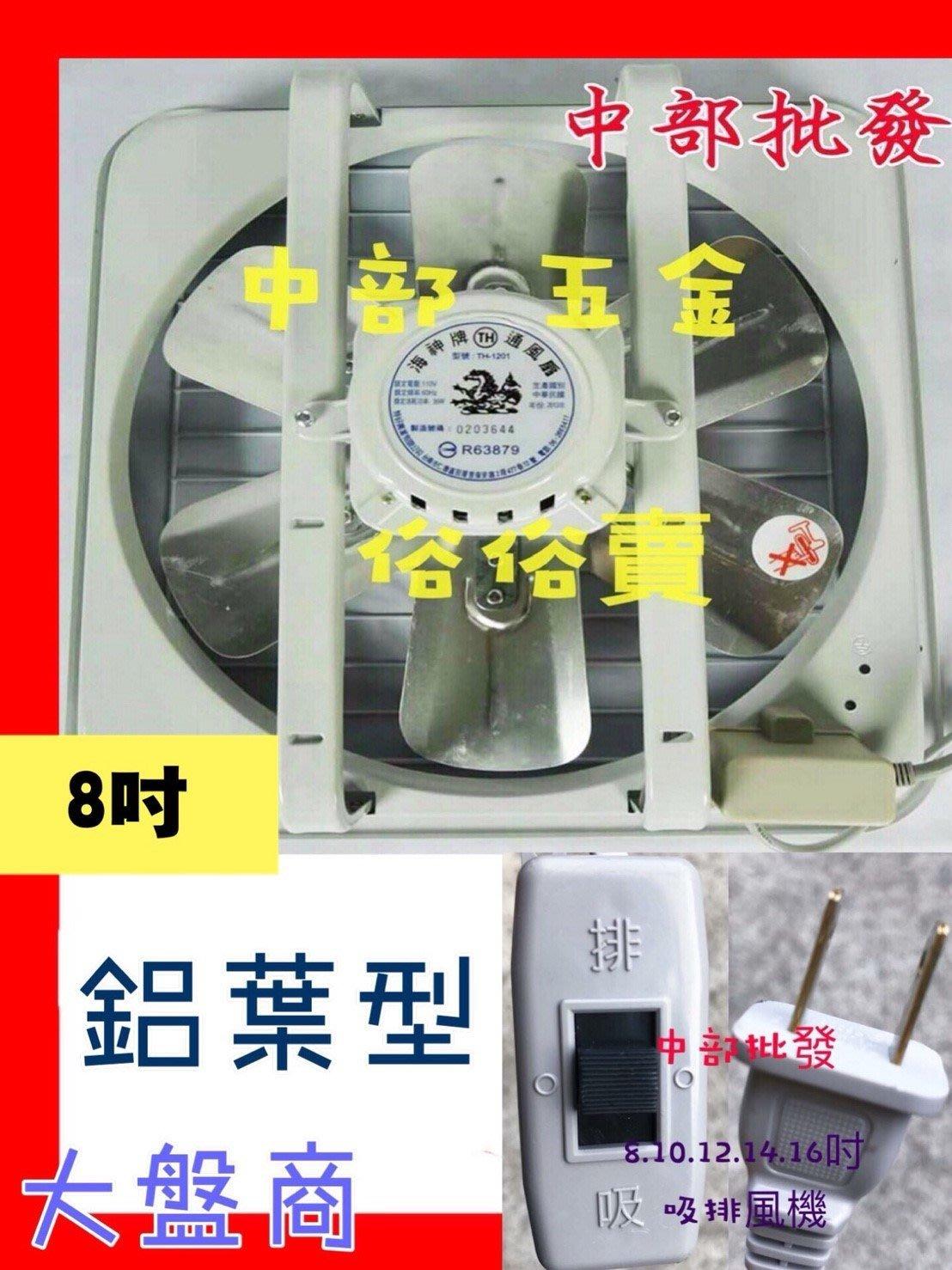 『中部批發』8吋 家用吸排 鋁葉吸排兩用窗型 排風機 抽風機 吸排 電風扇 通風扇 排風扇 浴室通風馬達(台灣製造)