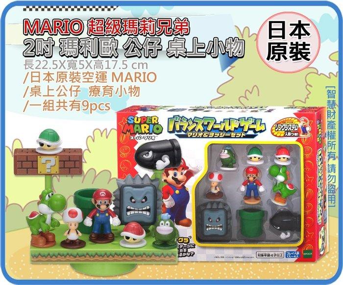 =海神坊=日本原裝空運 MARIO 超級瑪莉兄弟 2吋 瑪利歐 公仔 桌上小物 玩具擺飾擺件9pcs 6入3500元免運