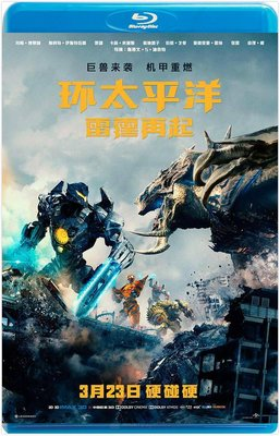 【藍光影片】環太平洋2:起義時刻 / 環太平洋:雷霆再起 / PACIFIC RIM: UPRISING (2018)