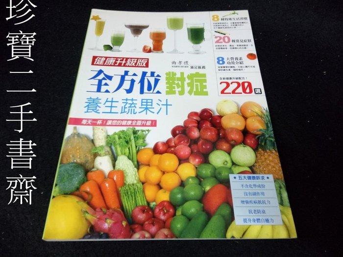 【珍寶二手書齋3B20】《全方位對症養生蔬果汁》ISBN:9868115310│楓書坊│曲孝禮/審定