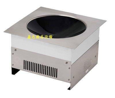 鑫忠廚房設備-餐養設備:崁入式高功率電磁爐5KW(圓炒鍋)-烤箱-煮麵機-快速爐-冰箱